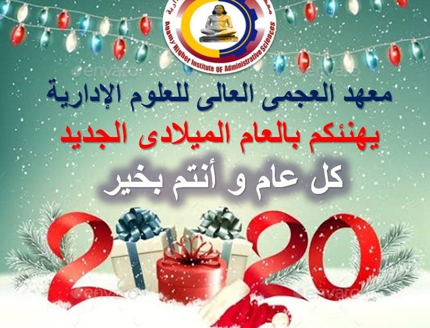 العام الجديد 2020
