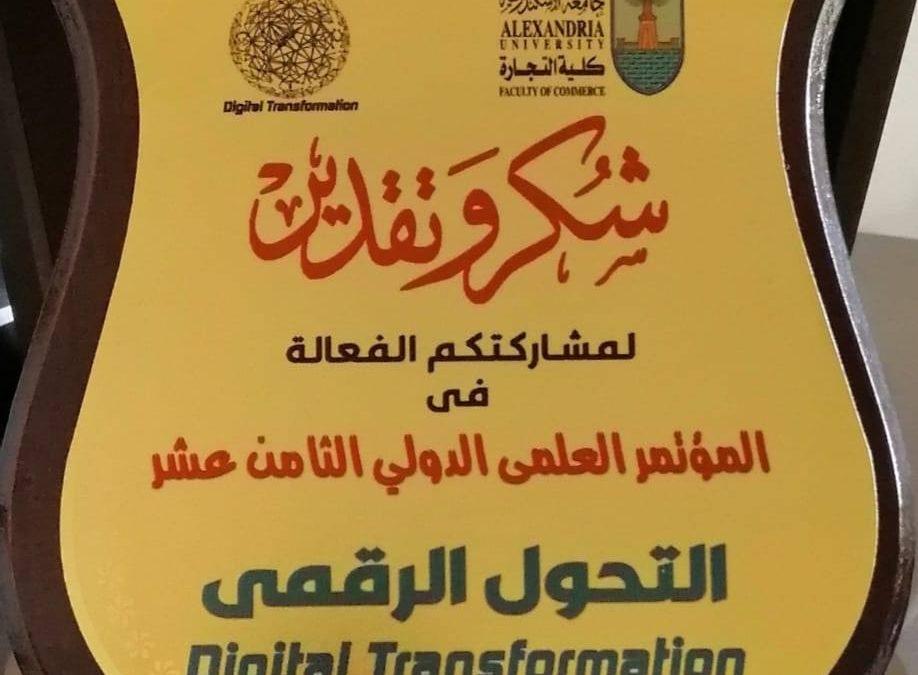 رعاية المؤتمر التحول الرقمي